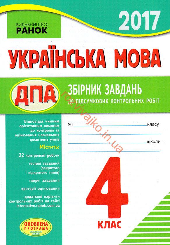 Дпа 2019 4 класс украинский язык решебник